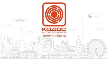 "СО: Онлайн-вебинар КОДОС ""Установка и настройка ИКБ КОДОС версии 1.20"". Часть 5. - видео"