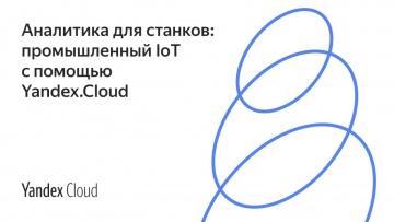 Аналитика для станков: промышленный IoT на базе Yandex.Cloud - видео