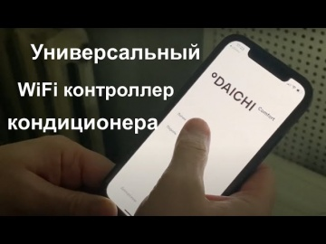 Умный дом: Универсальный WiFi контроллер для кондиционера Daichi DW01-B - видео